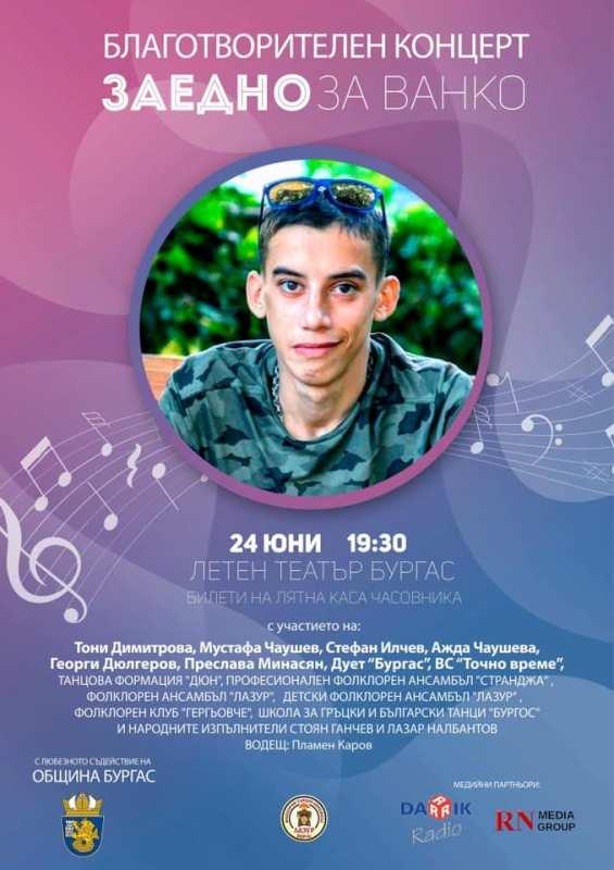 Популярни изпълнители  и танцьори се обединяват в общ концерт за 18-годишния Иван