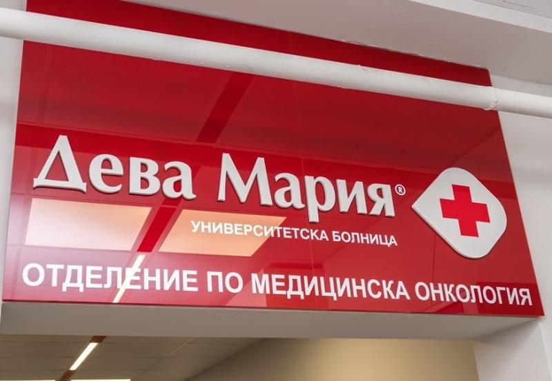 """УМБАЛ """"Дева Мария"""" откри допълнителни 29 легла за болни с коронавирус"""