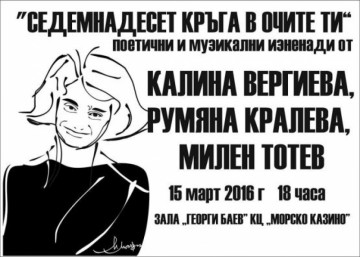 Шеста книга представя поетесата Калина Вергиева