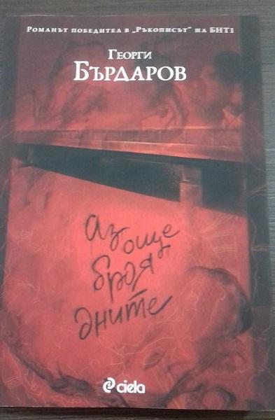Една книга за война и любов, които не бива да бъдат забравени