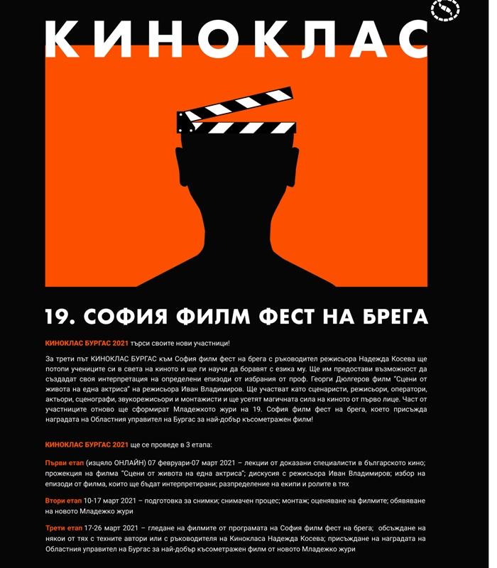 Киноклас Бургас 2021 г. търси своите нови участници