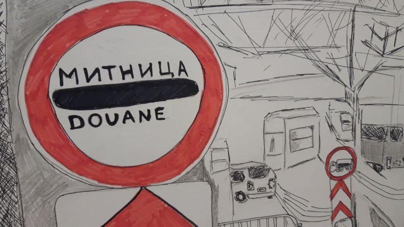 Митничарите празнуват с изложба в Бургас