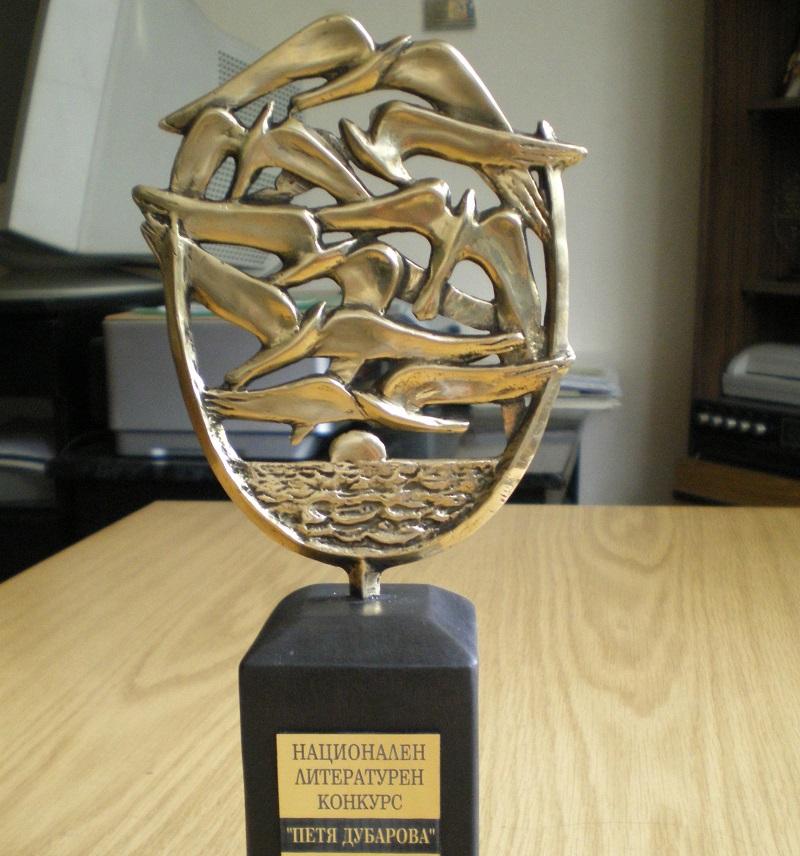 В петък награждават победителите от конкурса Петя Дубарова