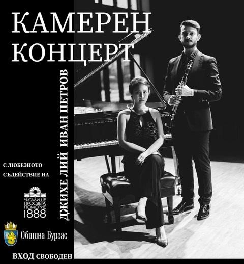 Немско дуо от българин и корейка изнася концерт във Флората