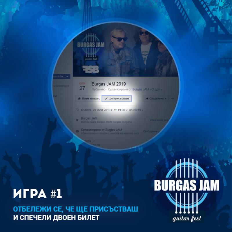 Интернет игра дава шанс за безплатна двойна покана за Burgas Jam