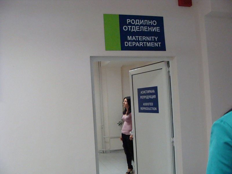 Два дни безплатни първични прегледи за двойки със стерилитет в МБАЛ-Бургас