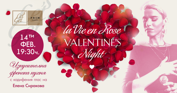Най-обичаните любовни песни в изпълнение на Елена Сиракова и френска кулинария Свети Валентин в Гранд Хотел и СПА Приморец