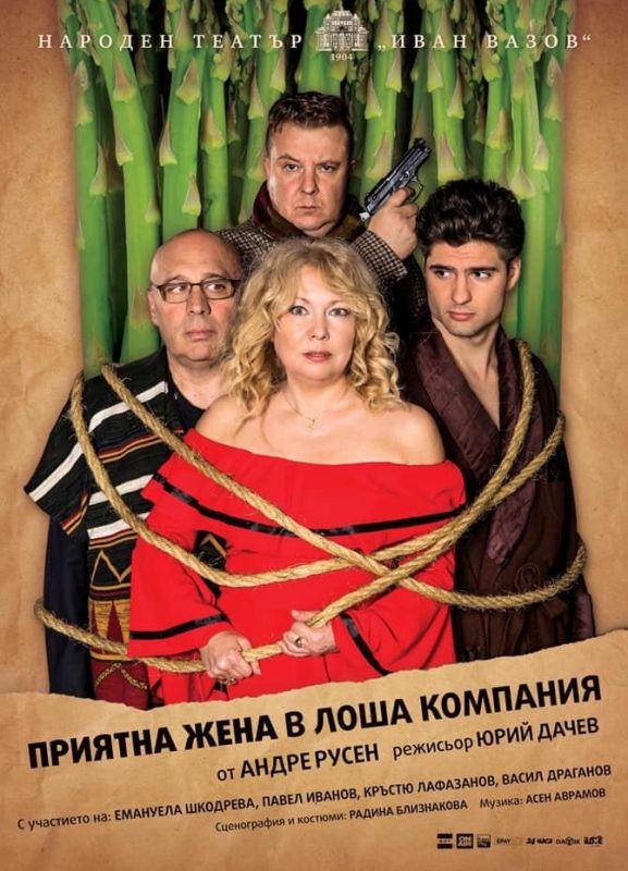 """Комедията """"Приятна жена в лоша компания"""" с премиера в Бургас"""