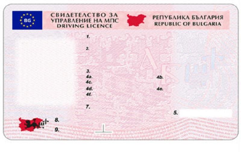 Българите в чужбина подновяват шофьорските си книжки електронно