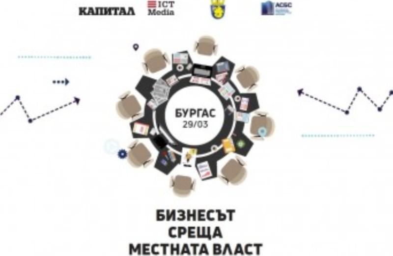 """Бизнесът среща местната власт на 29 март в експоцентър """"Флора"""""""