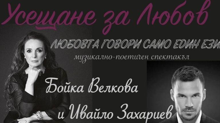 """Бойка Велкова и Ивайло Захариев представят """"Усещане за любов"""" в Бургас"""