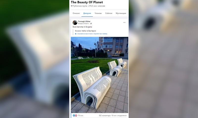 Пейките-книги на Бургас се превърнаха в истински хит в социалните мрежи