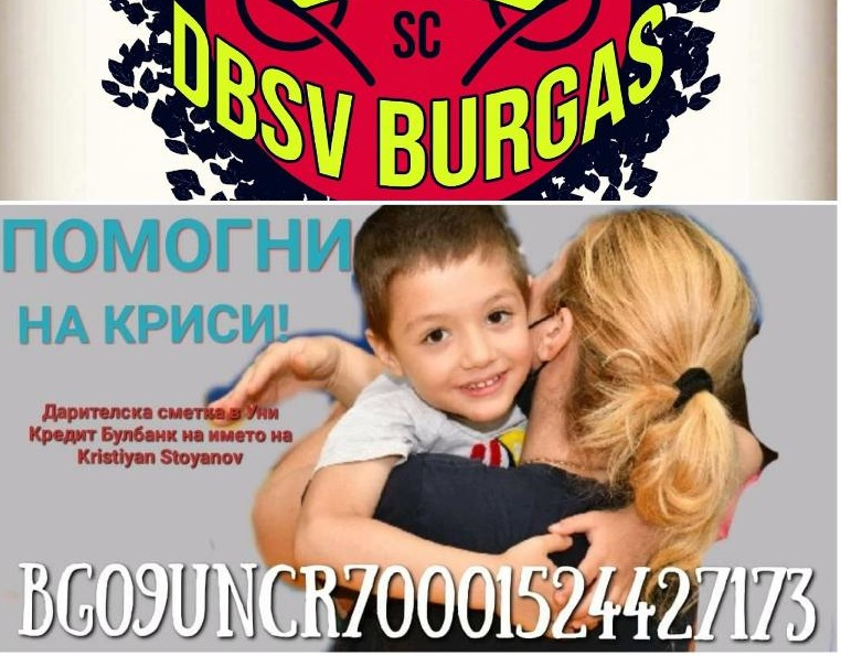 Благотворителен турнир по текбол в помощ на Криси от Бургас