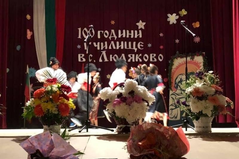 Стогодишното училище в Люляково празнува