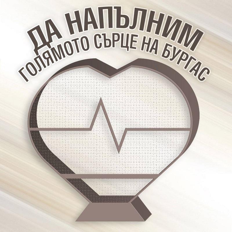 Да напълним Голямото сърце на Бургас започва тази неделя