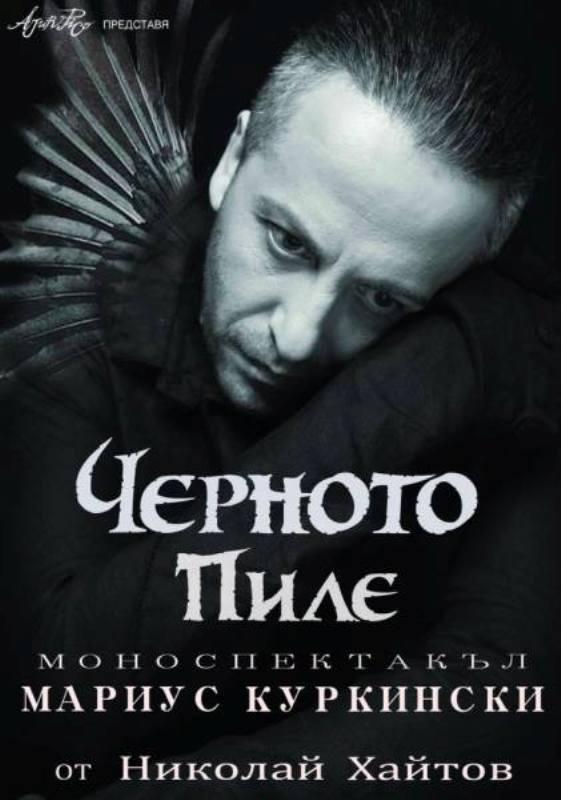 Мариус Куркински отново гостува на бургаска сцена
