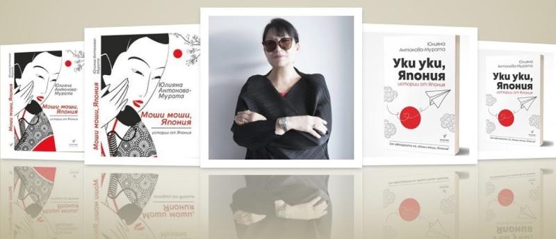 Юлияна Антонова представя Япония в Бургас с книга, събрала автентични истории
