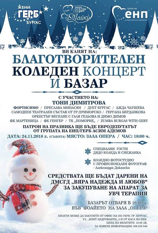 Остават броени дни до Коледния базар и концерт в Операта
