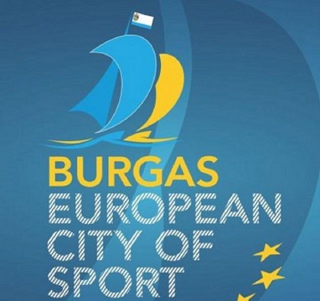 Спортните събития в Бургас през уикенда