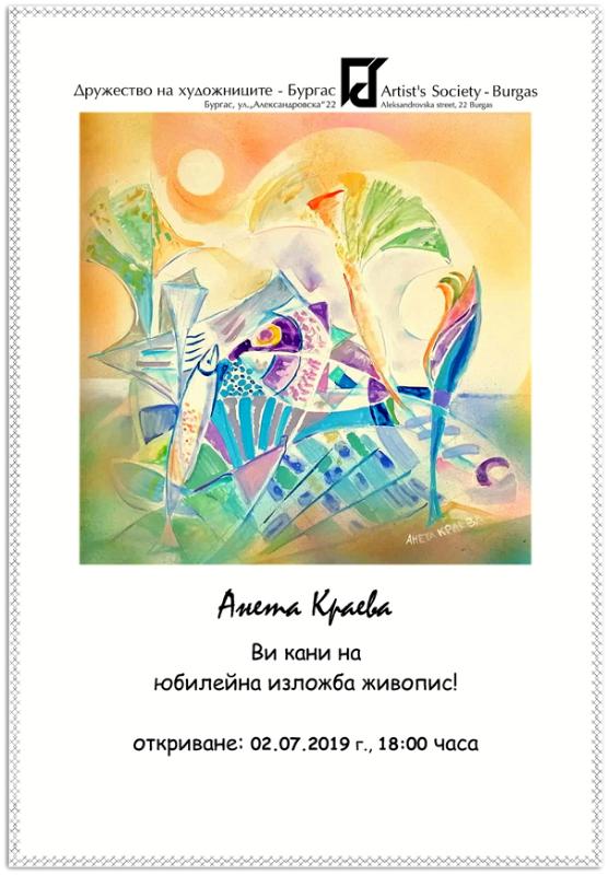 Анета Краева кани бургазлии на юбилейна изложба