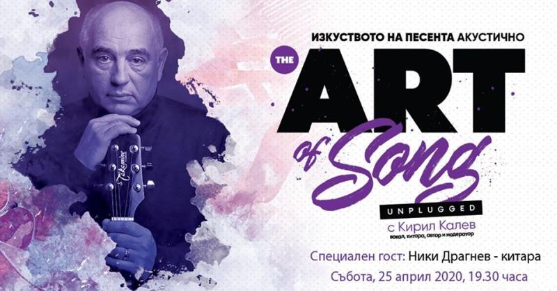 Столичен музикант почита паметта на Пейо Пантелеев в онлайн концерт