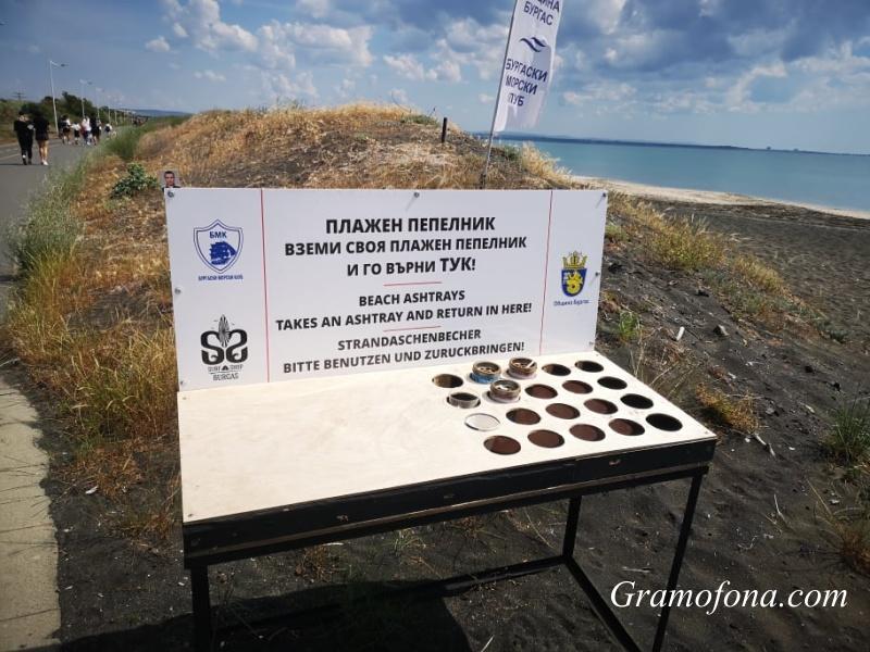 Безплатен плажен пепелник в Бургас