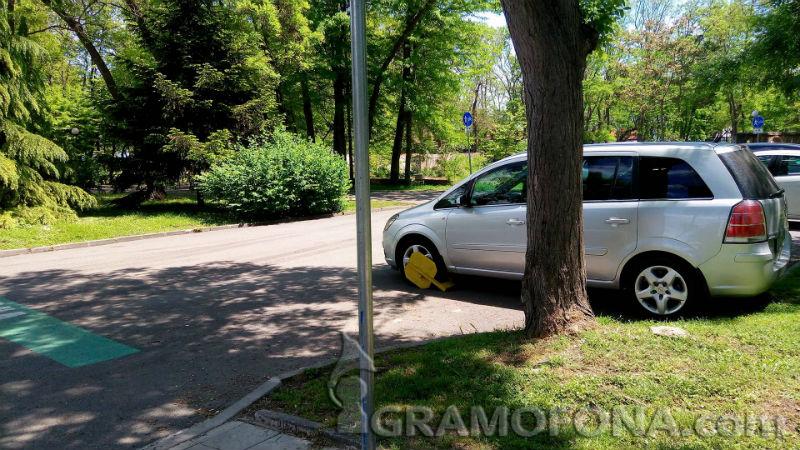 Осмели се да паркираш