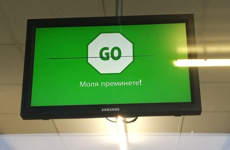 Пропускателен режим на голям супермаркет в Бургас