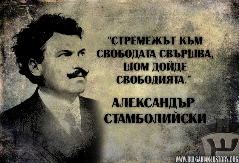 Навършват се 137 години от рождението на Александър Стамболийски