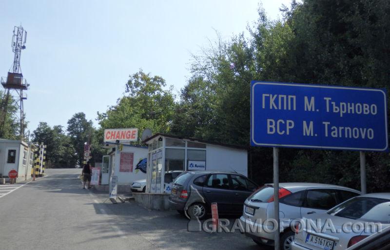 Натоварен трафик на ГКПП - Малко Търново