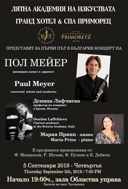 Един от най-великите кларинетисти в света Пол Майер с майсторски клас и концерти в Бургас