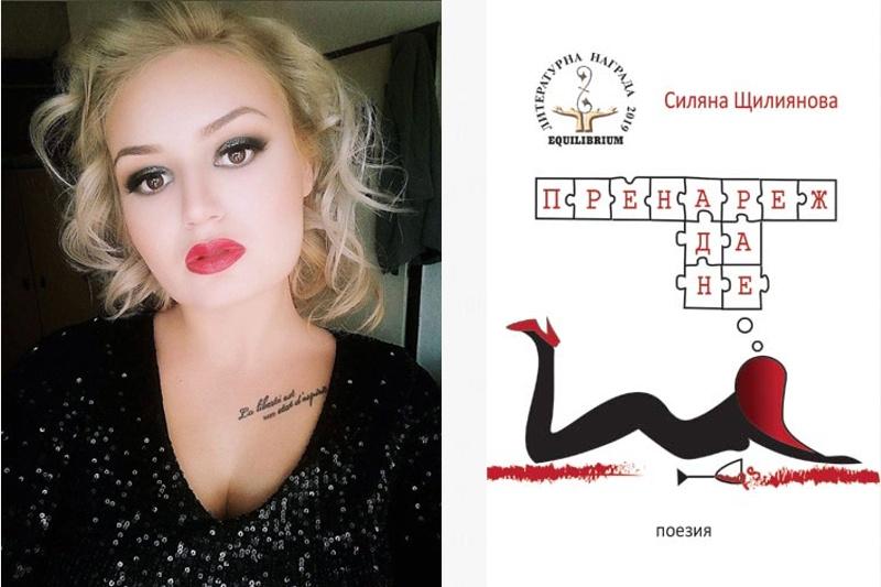 Бъдеща психоложка от Бургас спечели национална награда с дебютната си книга
