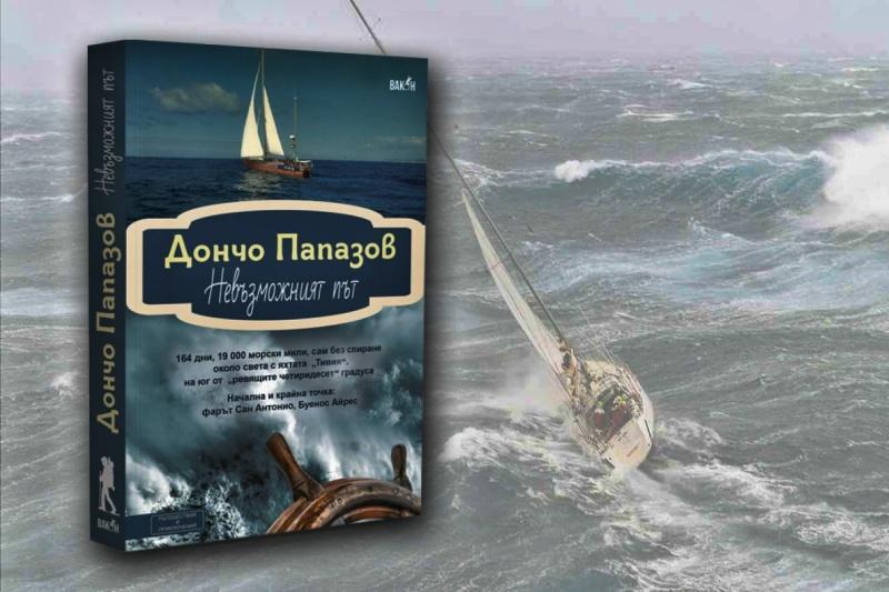 """Преиздават """"Невъзможният път"""" на мореплавателя Дончо Папазов"""