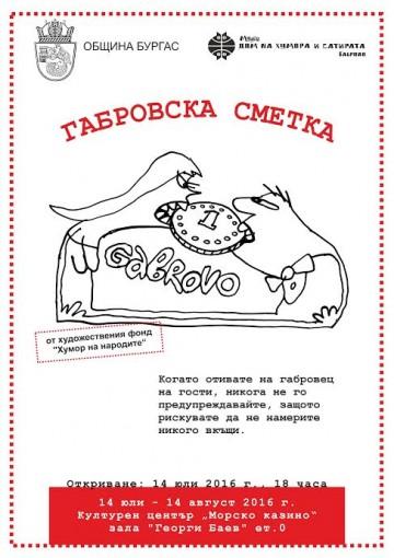 Габровски хумор в Бургас
