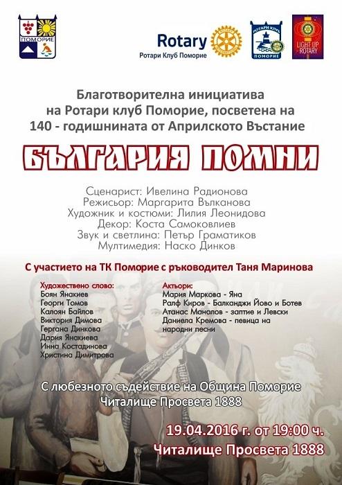 Поморийски ученици представят българската история
