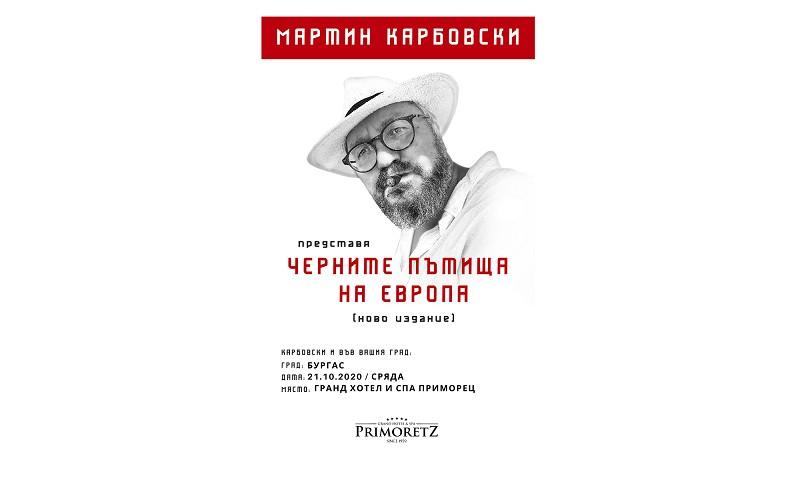 """Мартин Карбовски представя """"Черните пътища на Европа"""" в Гранд хотел и СПА Приморец"""