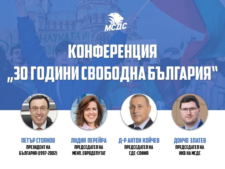 Президентът Стоянов идва в Бургас за  национална конференция