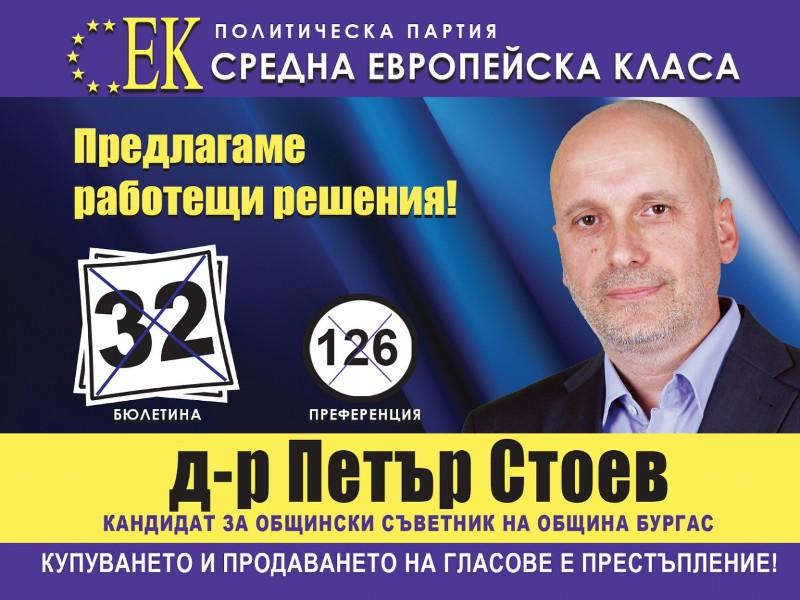 Петър Стоев: Боли ме, че хора, които са отписани в Бургас, работят и плащат данъци в чужбина