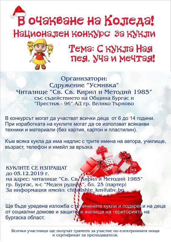 """Шести Национален конкурс за изработка на кукла """"В очакване на Коледа"""""""