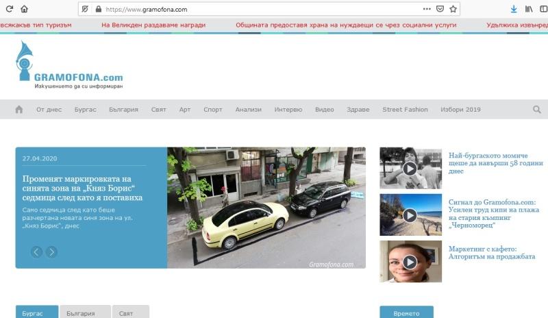 Сайтът Gramofona.com е на нов хостинг
