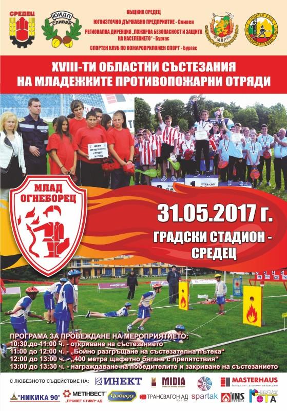"""18-то областно състезание """"Млад огнеборец"""" в Средец"""