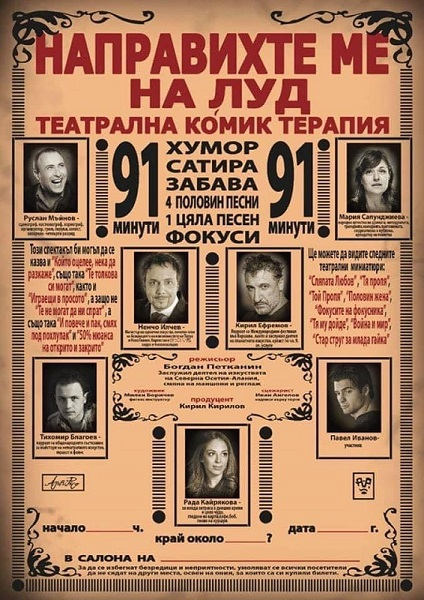 """Комедията """"Направихте ме на луд"""" гостува в Бургас"""
