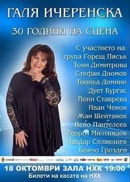 Галя Ичеренска събира звездите на българската поп музика