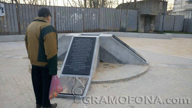 Бургас вече има паметник на жертвите на комунизма