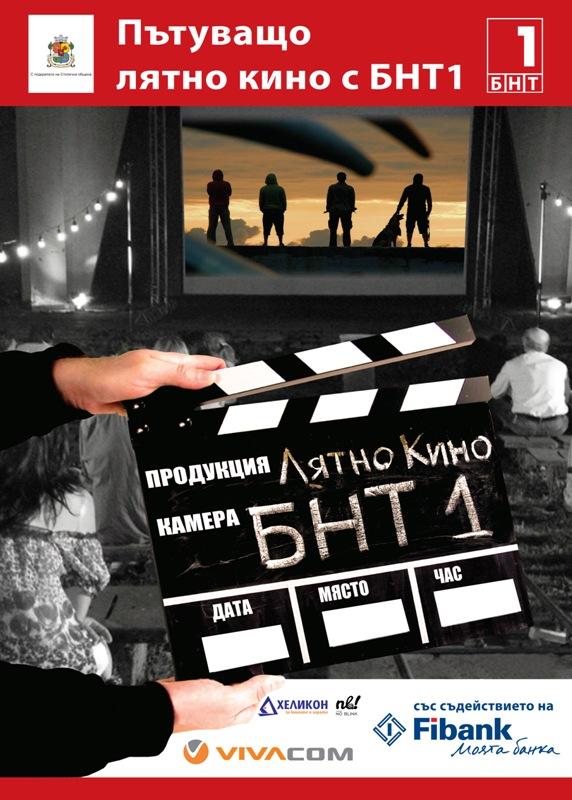 Лятно кино с БНТ1 идва в Камено