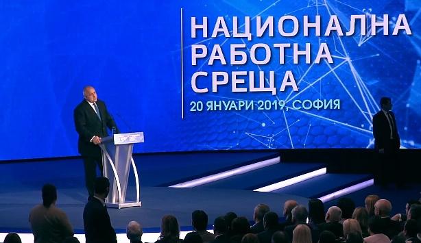 Бойко Борисов към актива: Обичам ви, но БСП с провалените си политици ни доближава. Внимавайте