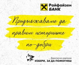 """Проект на УМБАЛ Бургас е класиран в дарителската кампания """"Избери, за да помогнеш"""""""