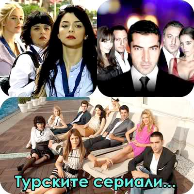 Турските сериали и българската независимост