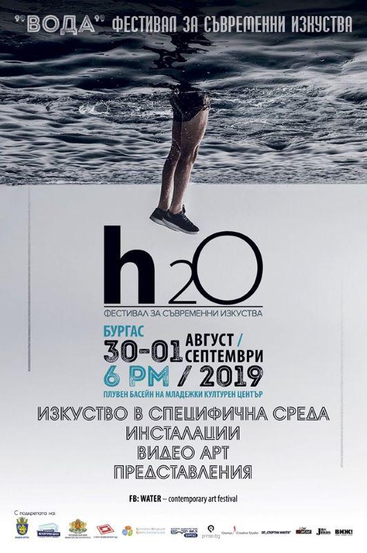 Танцьори ще пресъздадат усещането на вода по улиците на Бургас
