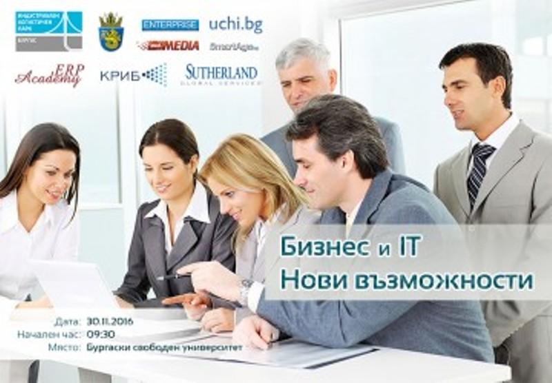 Специалисти представят съвременни ИТ решения и нови възможности за бизнеса в Бургас